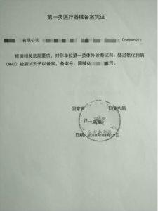 国务院药品监督管理部门发给的进口注册证书