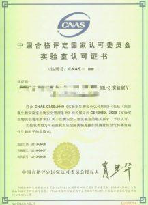 生产经营者或者使用者具备相应生物安全防控水平的证明文件