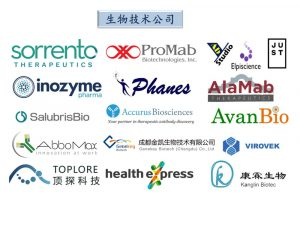 Biopromind Biotech Customers Logos in Chinese