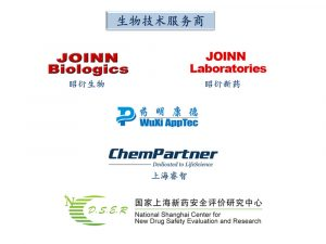 Biopromind CRO Customers Logos in Chinese