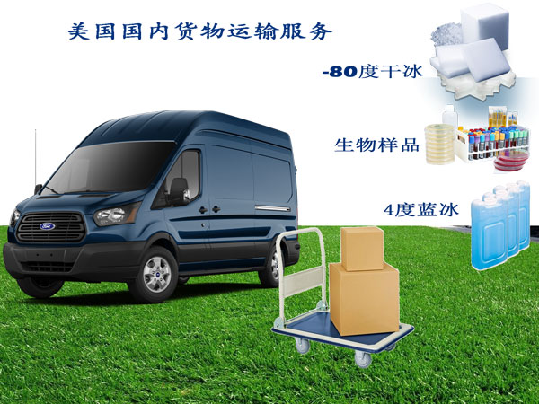 Biopromind US Domestic Pickup Service in Chinese